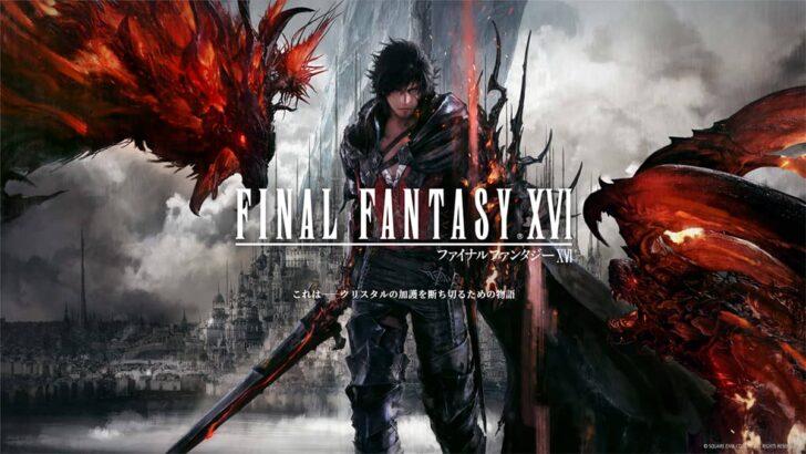 PS5ソフト「FF16(ファイナルファンタジーXVI)」はどんなゲーム?発売日やストーリーは?