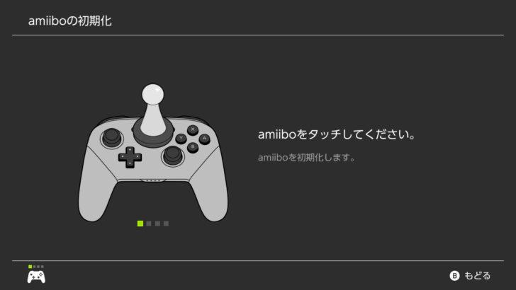 もう一度コントローラーにamiiboをタッチすれば、初期化は完了