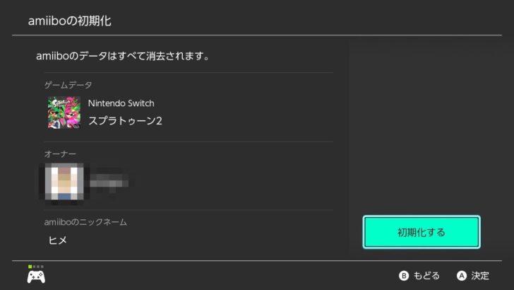現在登録されているオーナーとゲームデータを確認し、削除しても問題なければ「初期化する」ボタン