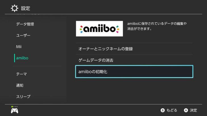 amiiboメニューから「amiiboの初期化」を選択