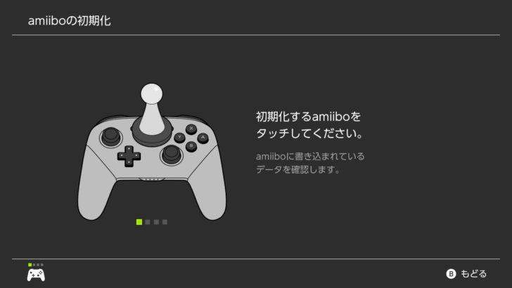 初期化するamiiboを、コントローラーの読み取り部分にタッチする