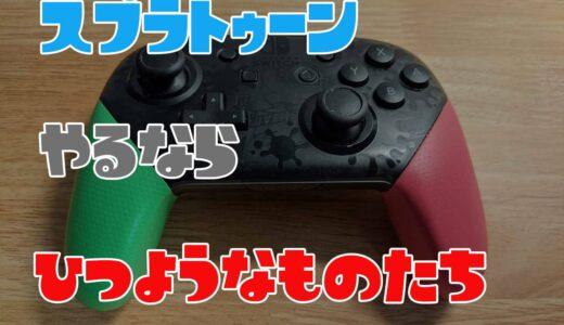 【Switch】スプラトゥーン2をプレイするなら揃えておきたい製品まとめ