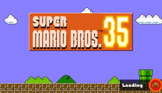 【Switch】「スーパーマリオブラザーズ 35」のレビュー&攻略と評価。タイムを稼ぎ、敵を送り込んでNo.1を目指せ!