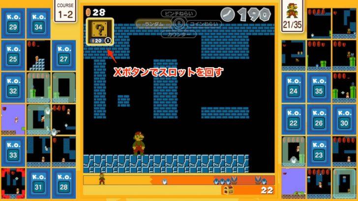 スーパーマリオ35では、コイン20枚ごとにXボタンでスロットを回しアイテムを獲得可能