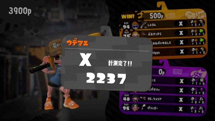 10戦を終えると、そこまでの勝ち負けによって測られたXパワーが数値となって出てきます
