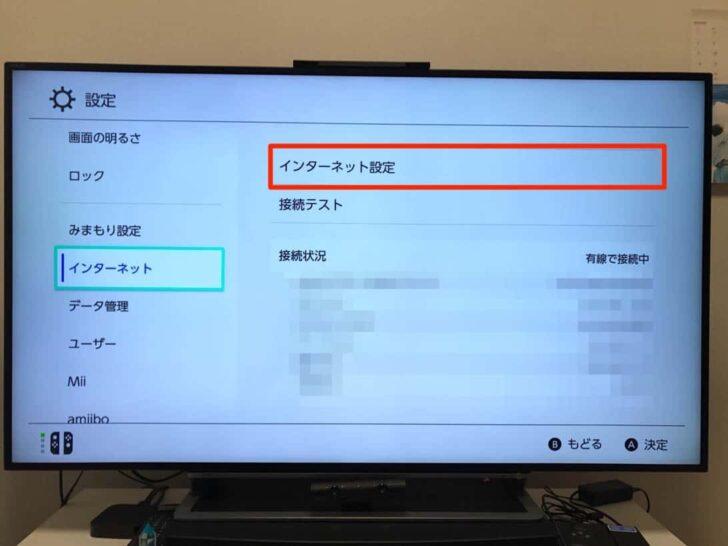 Switchの設定から「インターネット」→「インターネット設定」へ