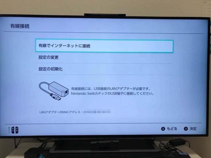 「有線でインターネットに接続」を選ぶ