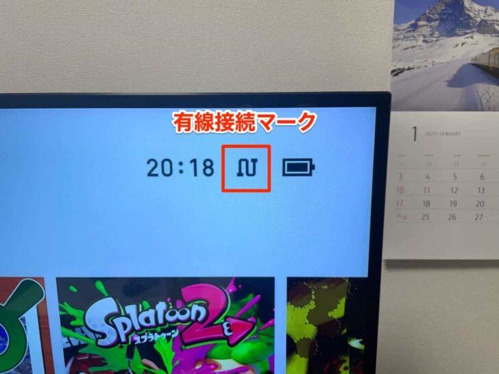 Switchの右上ににょろっとしたS字型のケーブルっぽいマークが出ていれば、それが有線接続のしるし