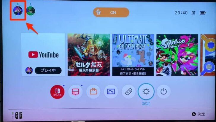 Switchのメニュー左上、自分のユーザーアイコンを選択