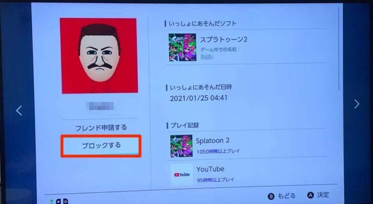 ユーザープロフィールの画面で、フレンド申請下の「ブロックする」