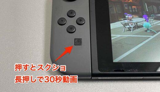 【Nintendo Switch】スクリーンショットやプレイ動画を撮影する方法