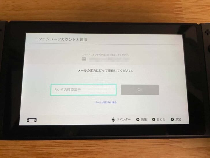 Switch本体に表示されている画面に、さきほどの5桁の確認番号を入力