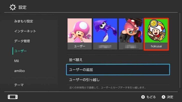 「ユーザー」画面に新規ユーザーが追加されている