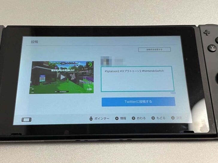 Twitterの場合、自動的に「#NintendoSwitch」およびゲーム名のハッシュタグが付与される