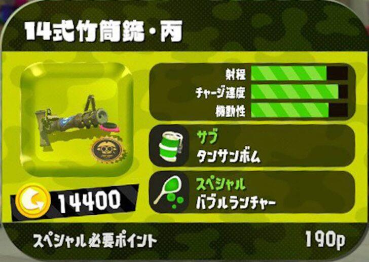 14式竹筒銃・丙