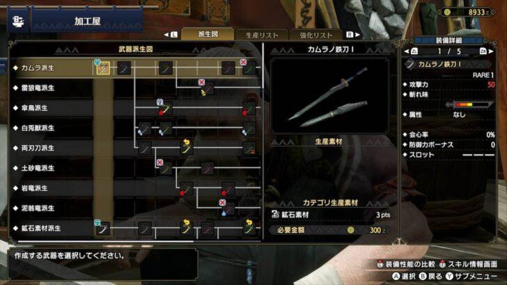 最初の太刀は「カムラノ鉄刀」攻撃力は50