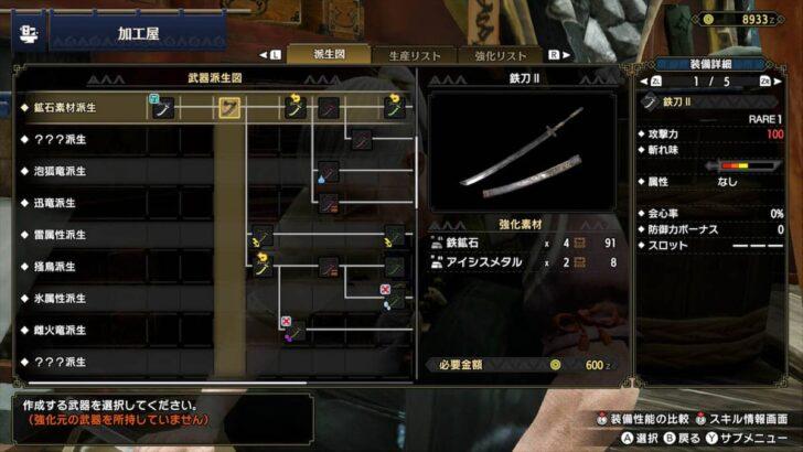 鉄刀Ⅱ(攻撃力100)へ強化