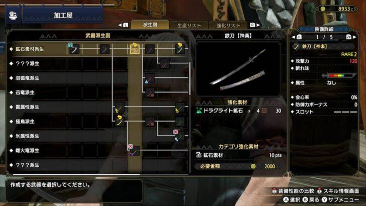 鉄刀【神楽】へは、ドラグライト鉱石で強化