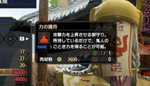 【モンハンライズ】力の護符・守りの護符の値段と効果は?セールで安くなる?【MHRise】