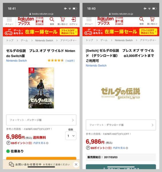 楽天ブックスの場合、ダウンロード版・パッケージ版ともに6,986円