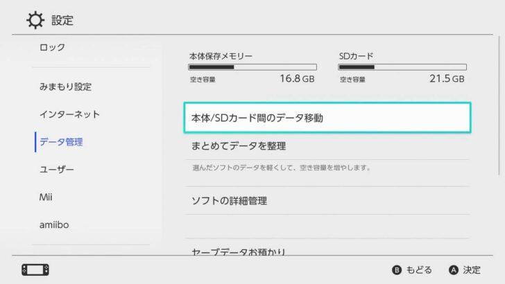 「データ管理」→「本体/SDカード間のデータ移動」を選ぶ