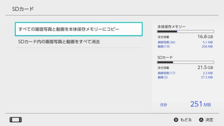 SDカードの画面写真・動画をコピー・削除