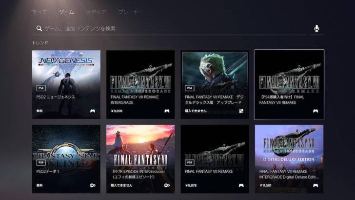 【PS4版購入者向け】FINAL FANTASY Ⅶ REMAKEを探す