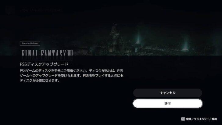「PS5ディスクアップグレード」とのメッセージが出てくるので、許可