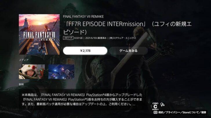 ユフィが主人公の新規エピソード・FF7R EPISODE INTERmission