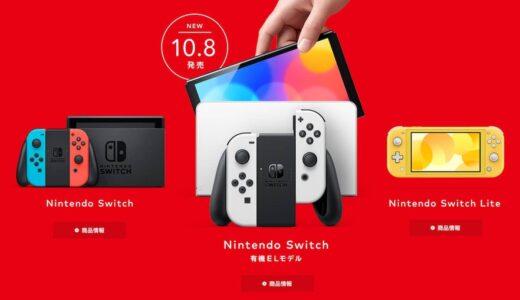 【徹底比較】Nintendo SwitchとLite(ライト)、有機ELモデルの違いは?どこよりも詳しく解説します