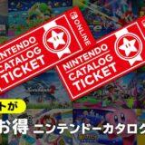 「2本でお得 ニンテンドーカタログチケット」任天堂のSwitchダウンロードソフトが2本9,980円とお得に買える!