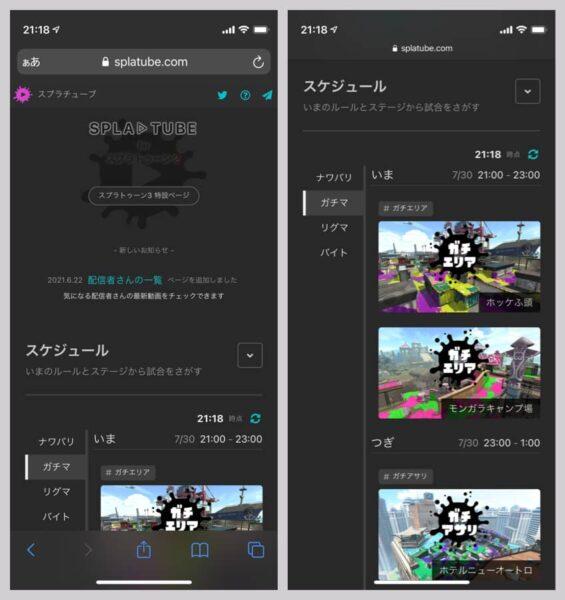 現在行われているルールとステージが表示されており、ここから「同じルール×ステージの動画」をすぐに検索可能