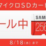 microSDカードがマイニンテンドーストアおよびNintendo TOKYOにて33%割引セール中。64GBが1,000円など