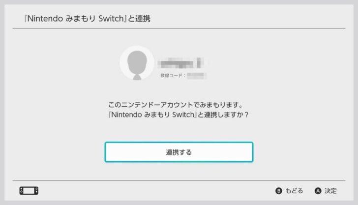 表示されたアカウントが間違いなく保護者本人のものであれば、「連携する」ボタン