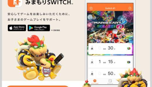 アプリ「NintendoみまもりSwitch」の使い方。子供のゲーム時間の記録や機能制限ができる。大人用にも