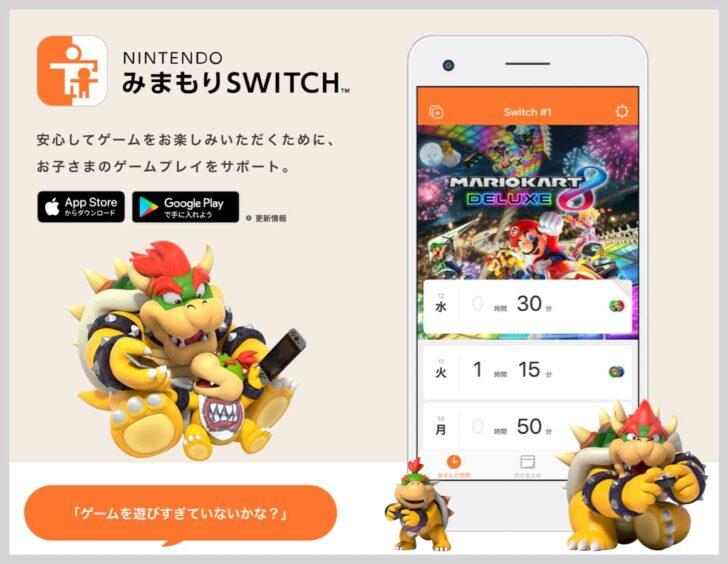 アプリ「NintendoみまもりSwitch」の使い方