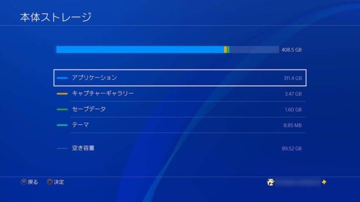 「アプリケーション」(PS5の場合は「ゲームとアプリ」)を押す