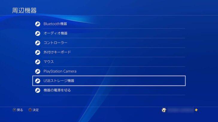 接続したら、PS4の設定から「周辺機器」→「USBストレージ機器」と進んでいく2