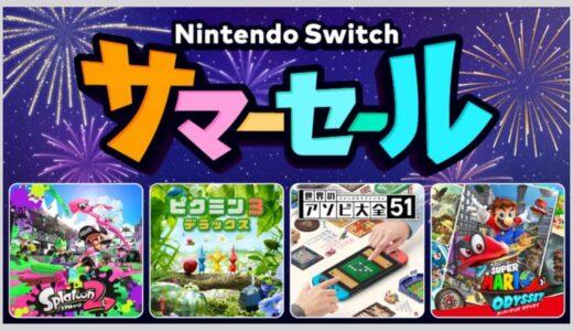 「Nintendo Switch サマーセール」スプラトゥーン2や世界のアソビ大全など、人気ソフトが最大30%オフ【8/18まで】