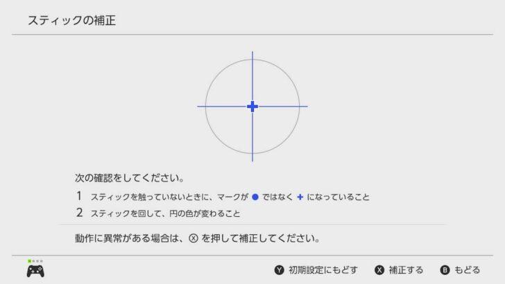 正常なコントローラーであれば、スティックに触れていない非操作時はポインタが十字の形になり、真ん中に表示されている