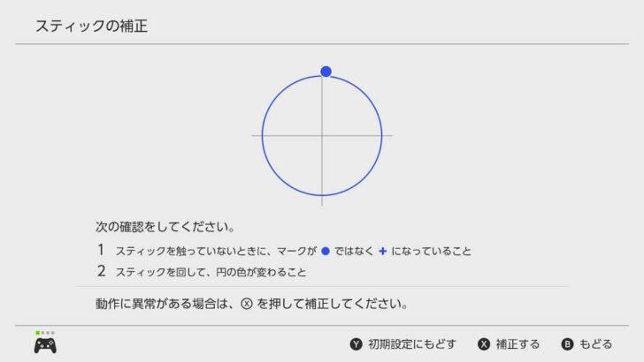スティックを最大まで傾けると、円の外側に接するあたりにまでポインタが移動