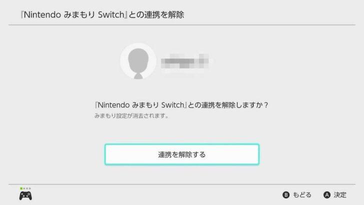 「Nintendo みまもり Swtich」との連携を解除しますか?と聞かれる