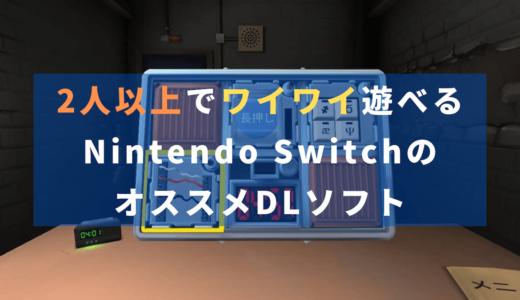 【2人以上でワイワイ遊びたい人向け】Switchのダウンロードソフトおすすめ6選