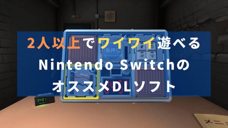 【2人以上でワイワイ遊びたい人向け】Switchのおすすめダウンロードソフト