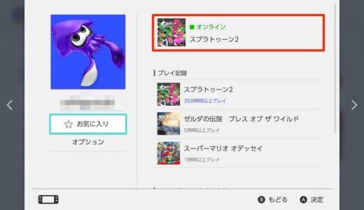 【Nintendo Switch】オンライン状態をフレンド非公開・お気に入りフレンドのみにする方法