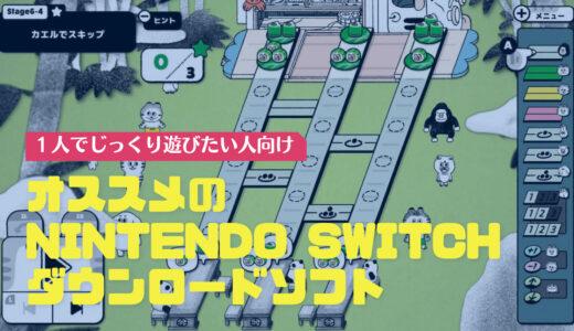 【1人でじっくり遊びたい人向け】Switchのダウンロードソフトおすすめ8選