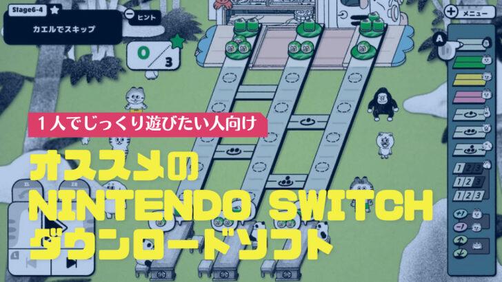 【1人でじっくり遊びたい人向け】Switchのおすすめダウンロードソフト