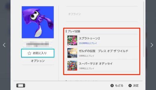 【Nintendo Switch】プレイ記録(プレイしているソフトや時間)を非公開にする方法